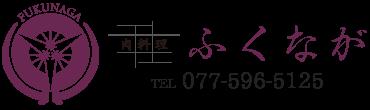 肉料理ふくなが TEL.077-596-5125